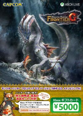 Monster Hunter Xbox Live Cards